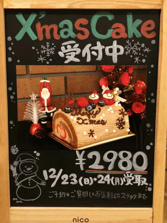 クリスマスケーキのご予約 受付中です!